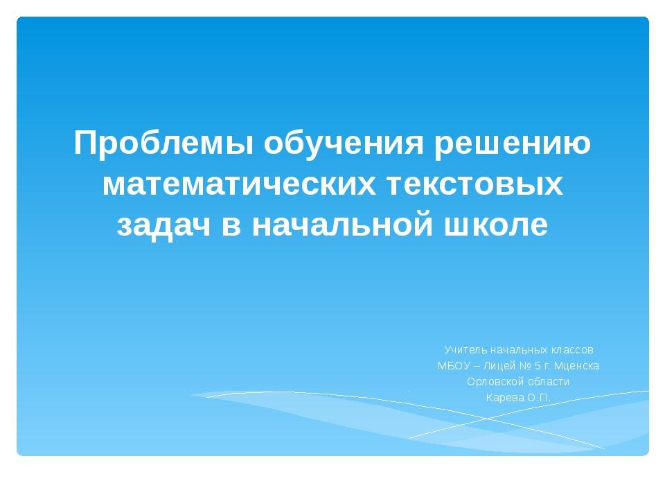 Проблемы обучения решению математических текстовых задач в начальной школе Уч...