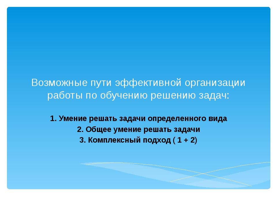 Возможные пути эффективной организации работы по обучению решению задач: 1. У...