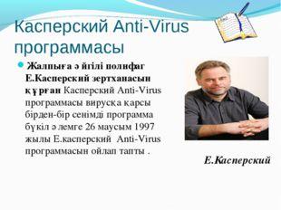 Касперский Anti-Virus программасы Жалпыға әйгілі полифаг Е.Касперский зертхан