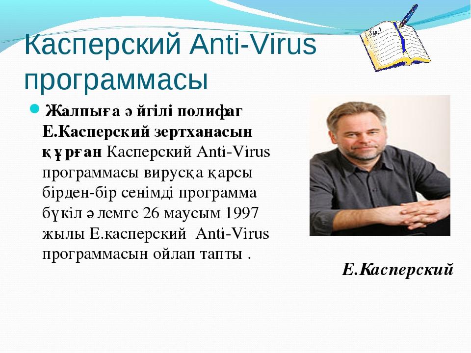 Касперский Anti-Virus программасы Жалпыға әйгілі полифаг Е.Касперский зертхан...