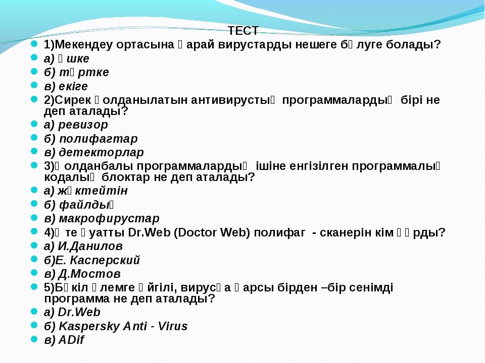 ТЕСТ 1)Мекендеу ортасына қарай вирустарды нешеге бөлуге болады? а) үшке б) тө...