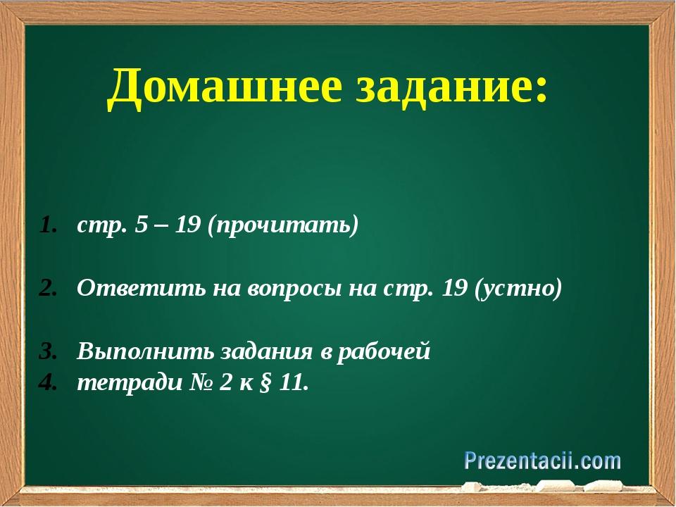Домашнее задание: стр. 5 – 19 (прочитать) Ответить на вопросы на стр. 19 (ус...