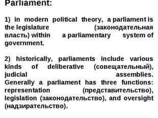 Parliament: 1) in modern political theory, aparliamentis thelegislature (з