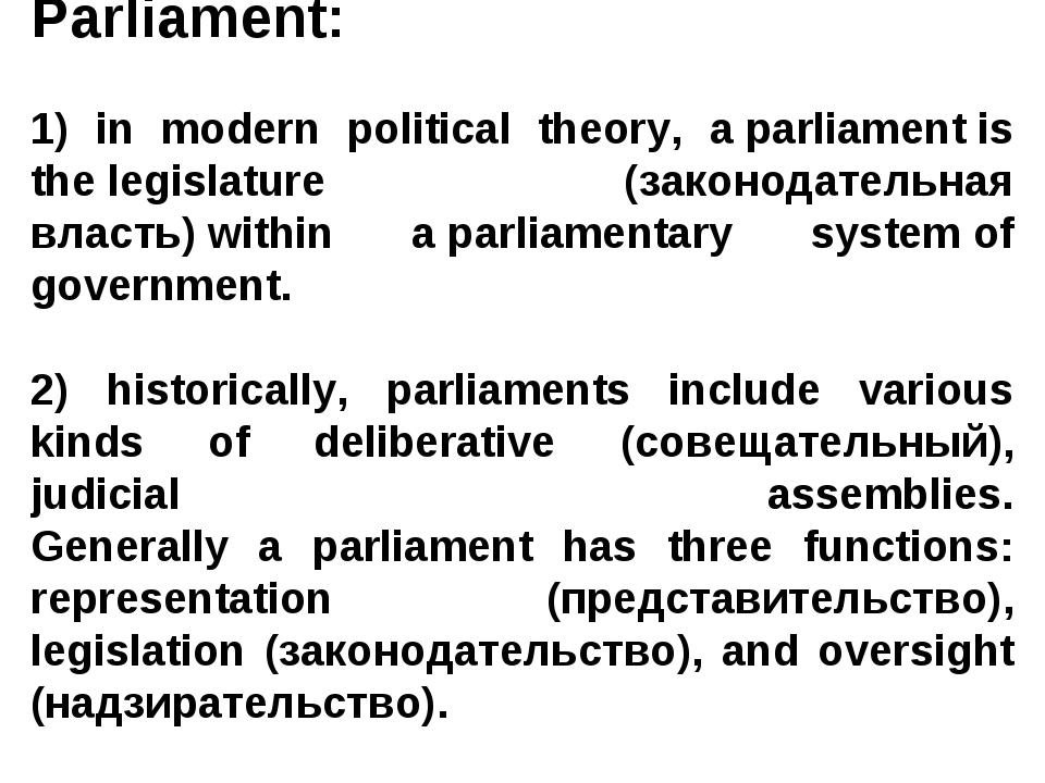 Parliament: 1) in modern political theory, aparliamentis thelegislature (з...