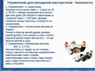 Упражнения для овладения мастерством теннисиста: 1. Упражнения с о скакалками