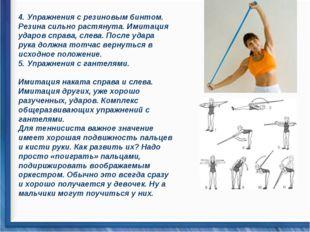 4. Упражнения с резиновым бинтом. Резина сильно растянута. Имитация ударов сп