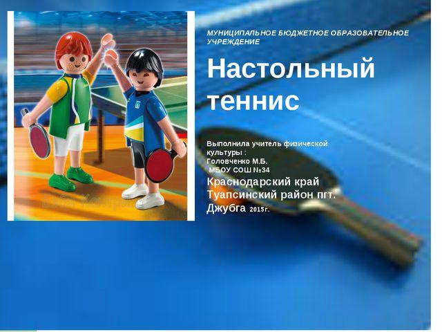 Настольный теннис Выполнила учитель физической культуры : Головченко М.Б. МБО...