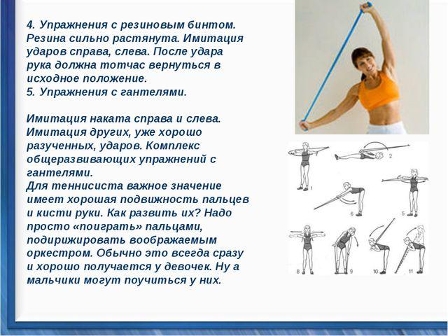 4. Упражнения с резиновым бинтом. Резина сильно растянута. Имитация ударов сп...