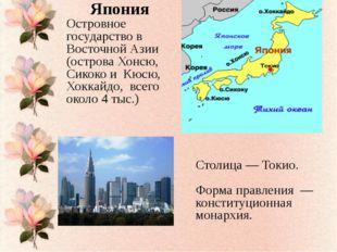 Япония Островное государство в Восточной Азии (острова Хонсю, Сикоко и Кюсю,