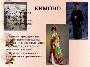 КИМОНО Кимоно, традиционная мужская и женская одежда японцев – прямой халат (