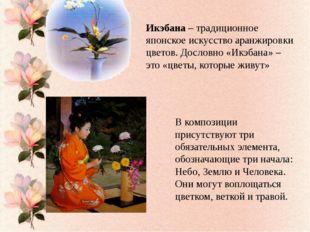 Икэбана – традиционное японское искусство аранжировки цветов. Дословно «Икэба