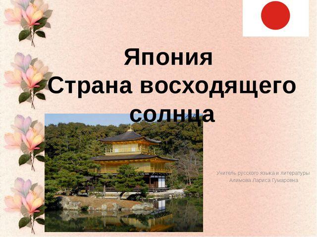 Япония Страна восходящего солнца Учитель русского языка и литературы Алимова...