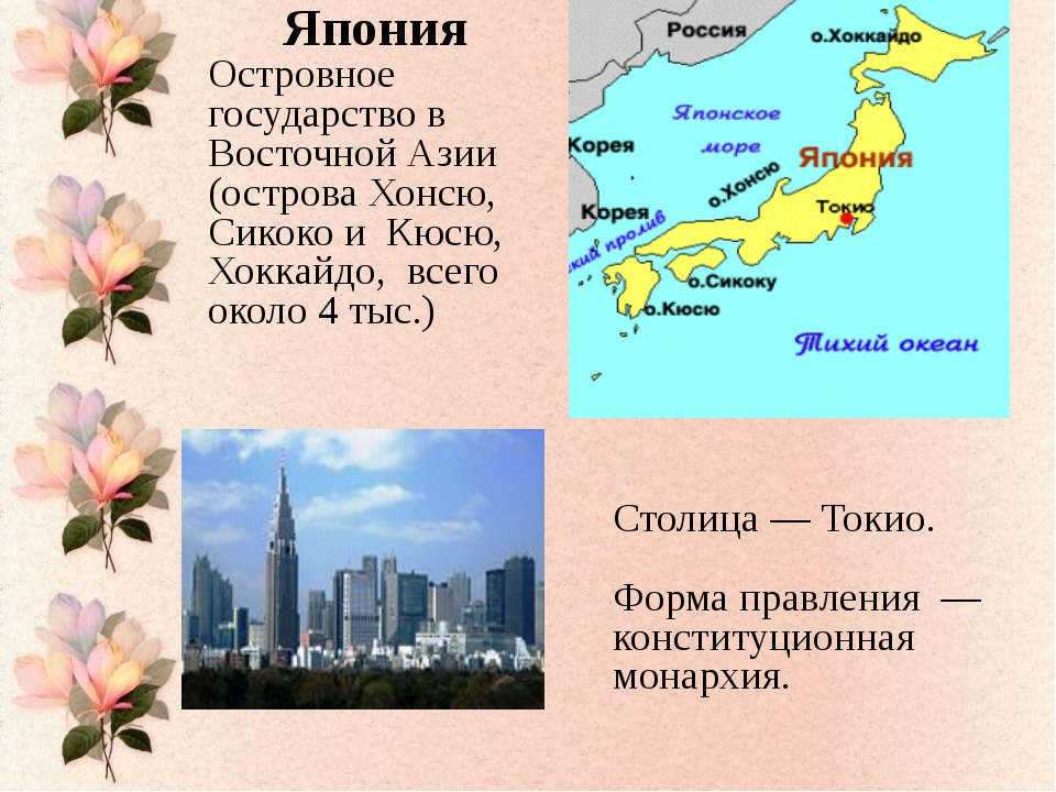 Япония Островное государство в Восточной Азии (острова Хонсю, Сикоко и Кюсю,...