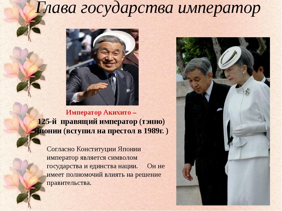 Глава государства император Император Акихито – 125-й правящий император (тэ...