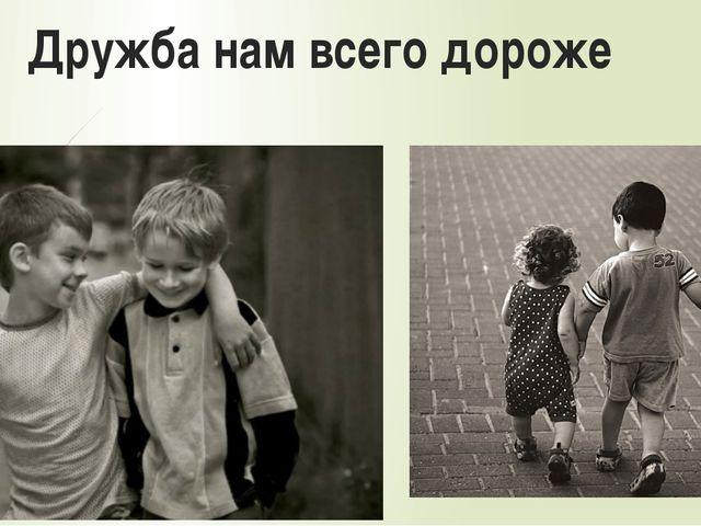 Дружба нам всего дороже