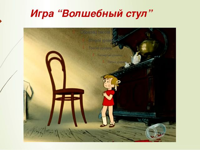 """Игра """"Волшебный стул"""""""