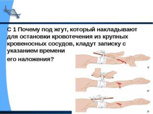 С 1 Почему под жгут, который накладывают для остановки кровотечения из крупны