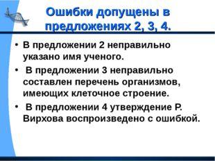 Ошибки допущены в предложениях 2, 3, 4. В предложении 2 неправильно указано и