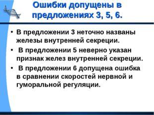 Ошибки допущены в предложениях 3, 5, 6. В предложении 3 неточно названы желез