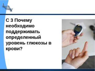 С 3 Почему необходимо поддерживать определенный уровень глюкозы в крови?