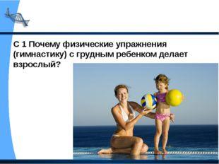 С 1 Почему физические упражнения (гимнастику) с грудным ребенком делает взрос