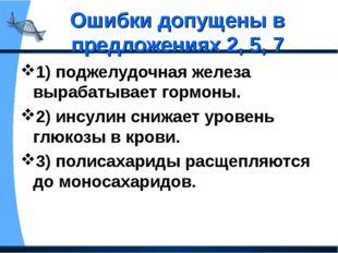 Ошибки допущены в предложениях 2, 5, 7 1) поджелудочная железа вырабатывает г