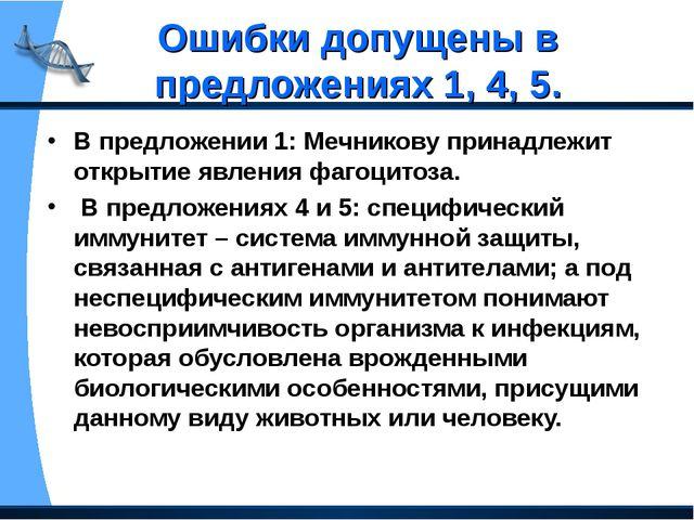 Ошибки допущены в предложениях 1, 4, 5. В предложении 1: Мечникову принадлежи...