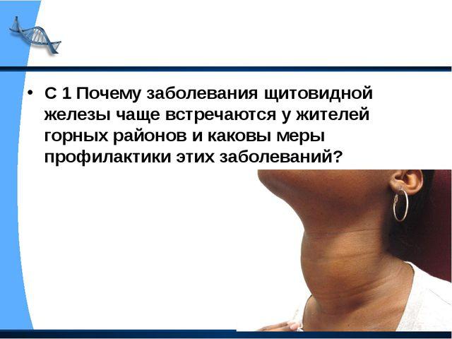 С 1 Почему заболевания щитовидной железы чаще встречаются у жителей горных ра...
