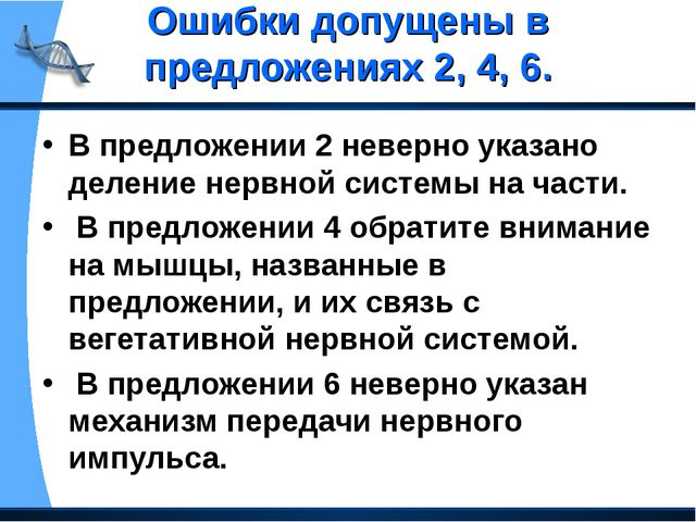 Ошибки допущены в предложениях 2, 4, 6. В предложении 2 неверно указано делен...