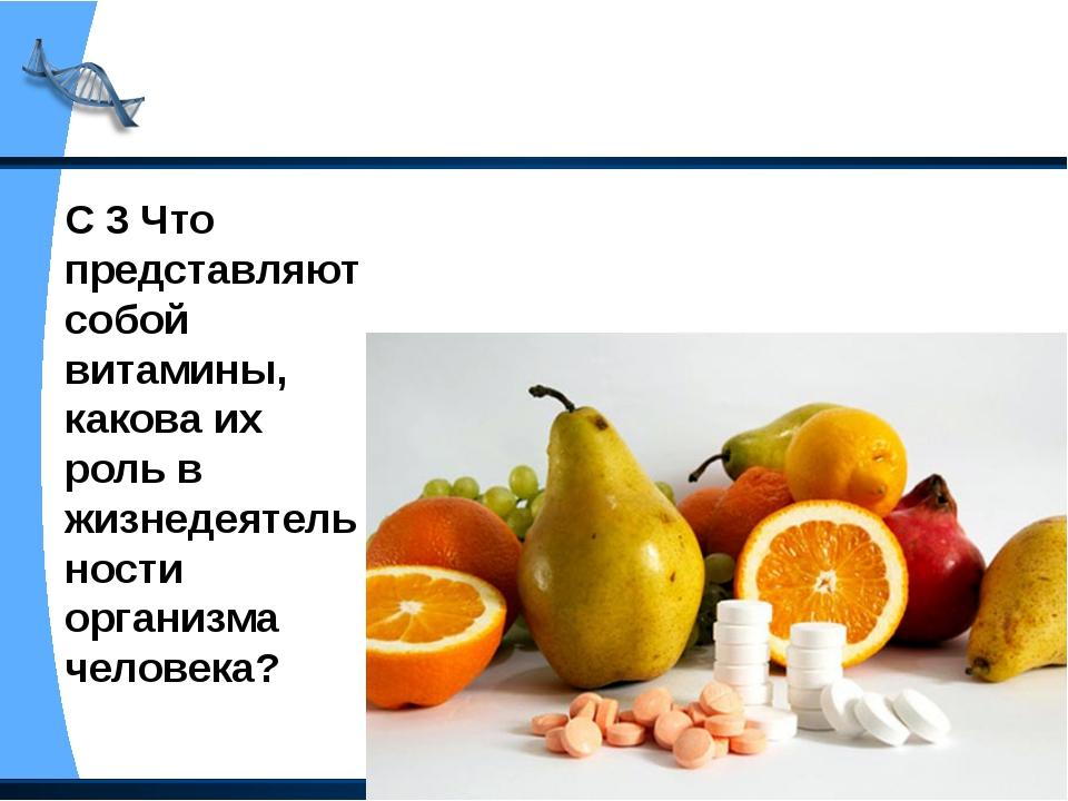 С 3 Что представляют собой витамины, какова их роль в жизнедеятельности орган...
