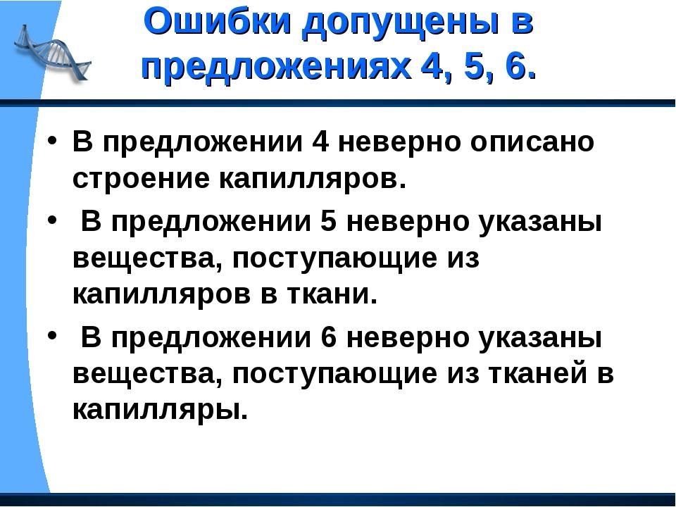 Ошибки допущены в предложениях 4, 5, 6. В предложении 4 неверно описано строе...