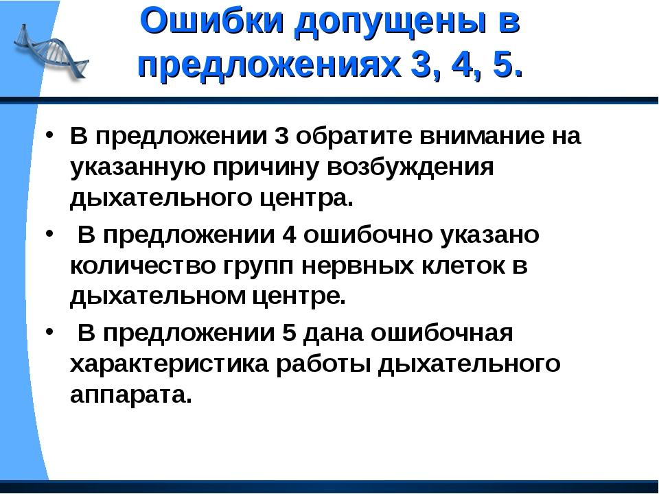 Ошибки допущены в предложениях 3, 4, 5. В предложении 3 обратите внимание на...