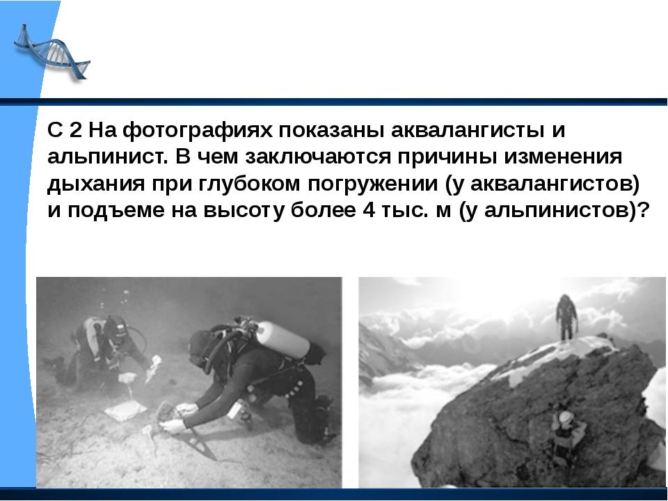С 2 На фотографиях показаны аквалангисты и альпинист. В чем заключаются причи...