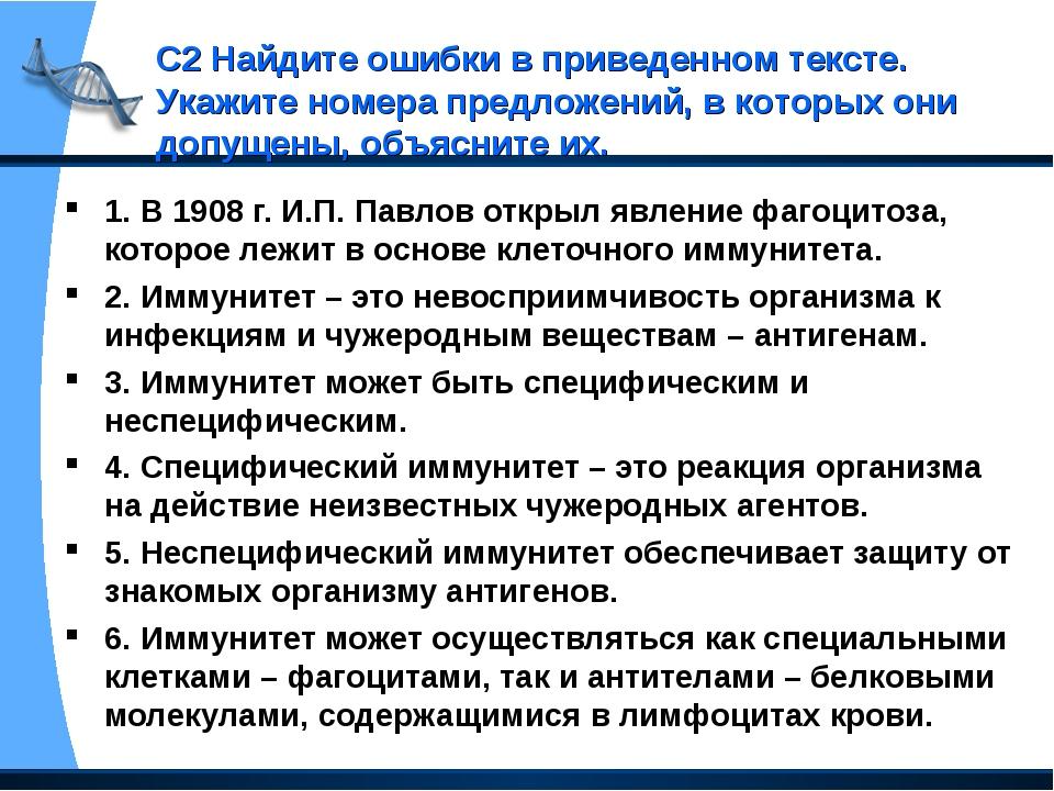 1. В 1908 г. И.П. Павлов открыл явление фагоцитоза, которое лежит в основе кл...