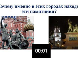 2. Почему именно в этих городах находятся эти памятники?