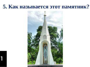 5. Как называется этот памятник?