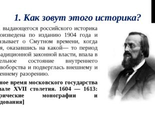 1. Как зовут этого историка? Книга выдающегося российского историка воспроизв
