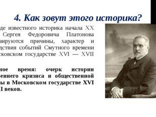 4. Как зовут этого историка? В труде известного историка начала ХХ века Серге