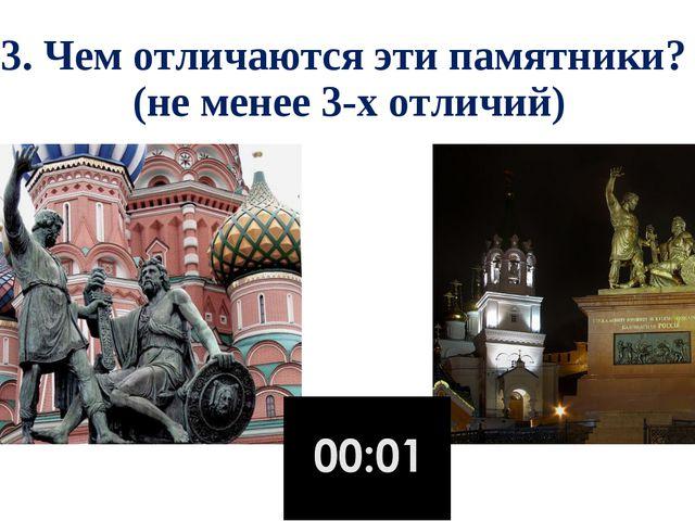 3. Чем отличаются эти памятники? (не менее 3-х отличий)