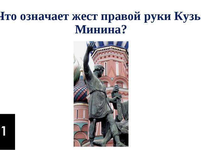 4. Что означает жест правой руки Кузьмы Минина?