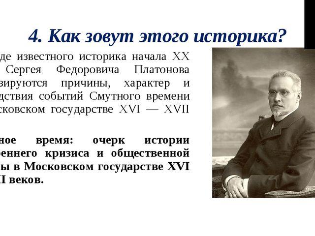 4. Как зовут этого историка? В труде известного историка начала ХХ века Серге...