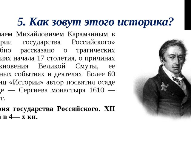 5. Как зовут этого историка? Николаем Михайловичем Карамзиным в «Истории госу...