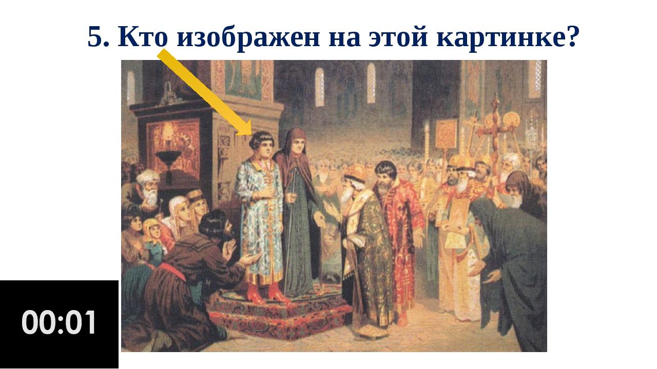 5. Кто изображен на этой картинке?
