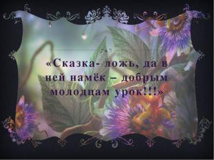«Сказка- ложь, да в ней намёк – добрым молодцам урок!!!»