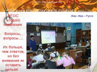 2010 -2011 учебный год «Почти во всех делах самое трудное – начало» Жак- Жак