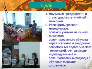Цели: Научиться представлять и структурировать учебный материал. Расширить ар