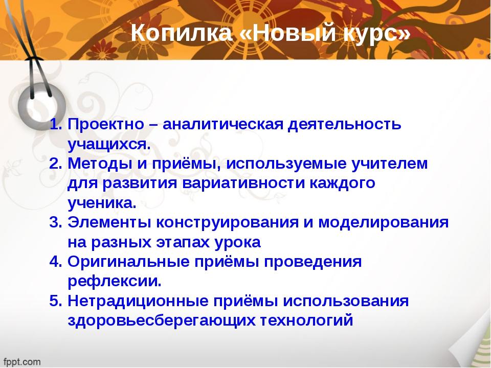 Копилка «Новый курс» Проектно – аналитическая деятельность учащихся. Методы и...