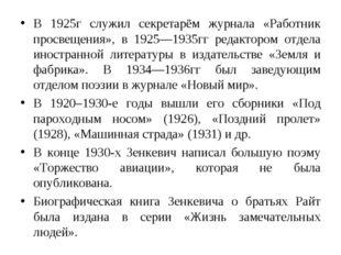 В 1925г служил секретарём журнала «Работник просвещения», в 1925—1935гг редак