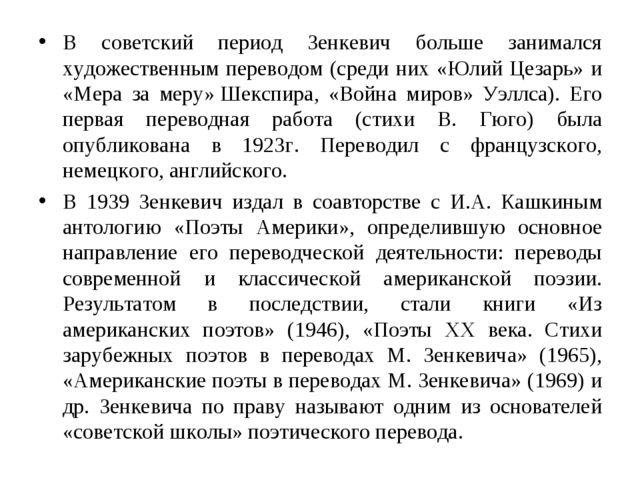 В советский период Зенкевич больше занимался художественным переводом (среди...