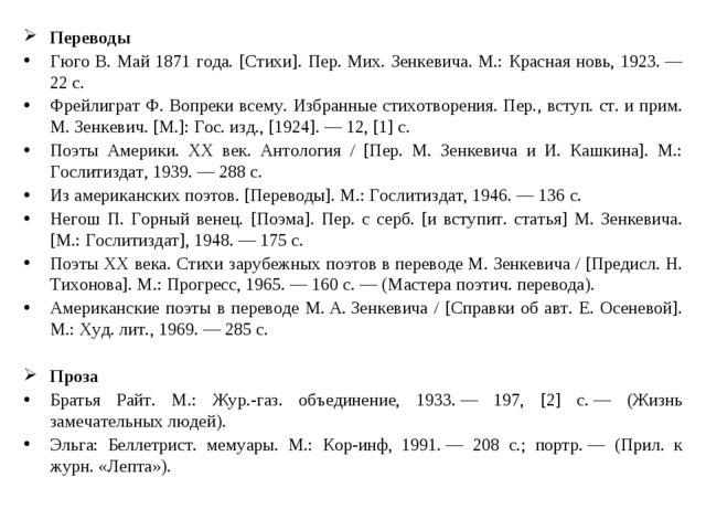 Переводы Гюго В. Май 1871 года. [Стихи]. Пер. Мих. Зенкевича. М.: Красная нов...